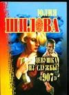 """Девушка из службы """"907"""" Шилова Ю.В."""