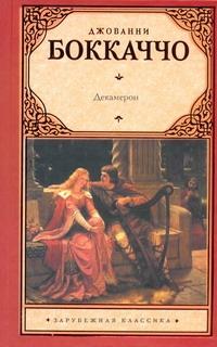 Джованни Боккаччо - Декамерон обложка книги