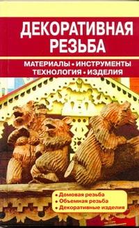 Декоративная резьба Рыженко В.И.