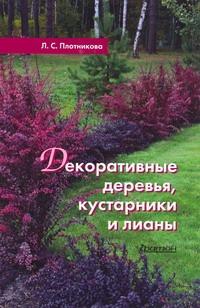 Декоративные деревья, кустарники и лианы Плотникова Л. С.