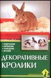 Декоративные кролики Альтман Д.