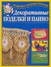 Декоративные поделки и панно Ткачук Т.М.