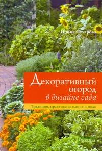 Декоративный огород в дизайне сада