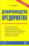 Делопроизводство предприятия Стяжкина Т.А.