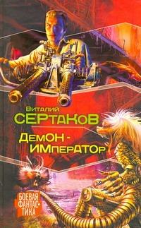 Сертаков В. Демон - император портбукетница цена и где можно