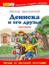 Дениска и его друзья Драгунский В.Ю.