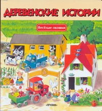 Деревенские истории Сирена А., Стилтон Дж.