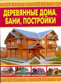 Деревянные дома. Бани, постройки Рыженко В.И.