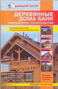 Деревянные дома.Бани.Современное строительство Рыженко В.И.