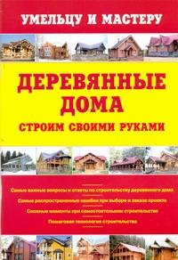 Деревянные дома.Строим своими руками Рыженко В.И.