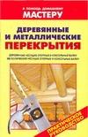 Деревянные и металлические перекрытия