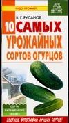 Десять самых урожайных сортов огурцов Русанов Б.Г.