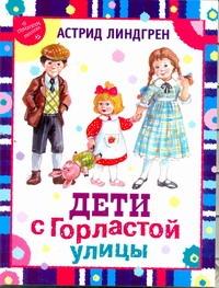Власова А., Горлина Л.Г., Линдгрен А. - Дети с Горластой улицы обложка книги