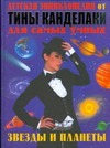 Детская энциклопедия от Тины Канделаки для самых умных. Звезды и планеты