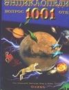 Детская энциклопедия. 1001 вопрос и ответ