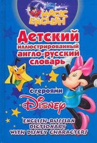 Детский иллюстрированный англо-русский словарь с героями Disney