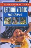 Детский уголок на даче Петренко Н.В.
