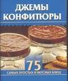 Джемы, конфитюры Остренко О.В.