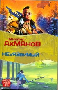 Дженнак Неуязвимый Ахманов М. С.