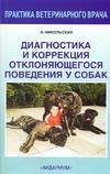 Диагностика и коррекция отклоняющегося поведения у собак Никольская А.В.
