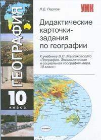 Дидактические карточки-задания пло географии 10 класс Перлов Л.Е.