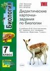 Дидактические карточки-задания по биологии Тихонова Л.