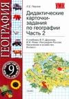 Дидактические карточки-задания по геграфии.9 класс.Ч2 Перлов Л.Е.