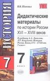 Дидактические материалы по истории России 16-18 веков