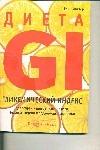 Диета GI : гликемический индекс для эффективного снижения веса, баланса энергии Фостер Элен
