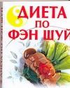 Диета по Фэн Шуй Филиппова Е.М.