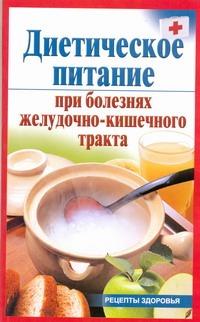 Диетическое питание при болезнях желудочно-кишечного тракта Рижская В