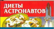 Диеты астронавтов Смирнова Л.