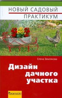 Дизайн дачного участка Землякова Е.Г.