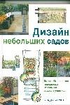 Дизайн небольших садов Барановский А.Ю.