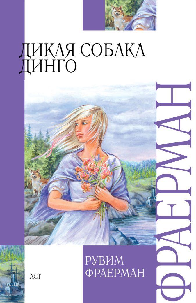 Фраерман Р.И. - Дикая собака динго, или Повесть о первой любви обложка книги