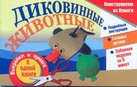Диковинные животные Новикова И.В.