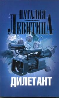 Дилетант Левитина Н.С.