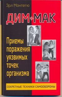 Дим-мак. Приемы поражения уязвимых точек организма. Кн. 1