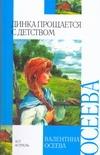 Осеева В.А., Челак В. - Динка прощается с детством обложка книги