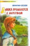 Динка прощается с детством Осеева В.А.