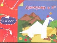 Динозавр и К Острун Н.