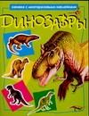 Динозавры Норман Д.