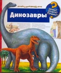Динозавры БФ