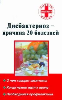 Дисбактериоз - причина 20 болезней Степанова Н.А.