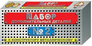 Наст.игр.:ДК.Конструктор мет.№2(доп.дет.)