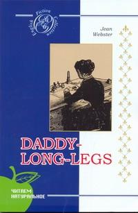 Длинноногий дядюшка:роман в письмах