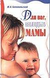 Для вас, молодые мамы Белопольская Н.Л.