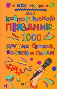 Для корпоративного праздника. 1000 лучших стихов, тостов и песен