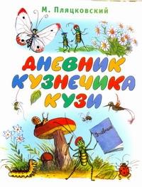 Дневник кузнечика Кузи Пляцковский М.С.