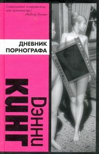 Дневник порнографа Кинг Д.